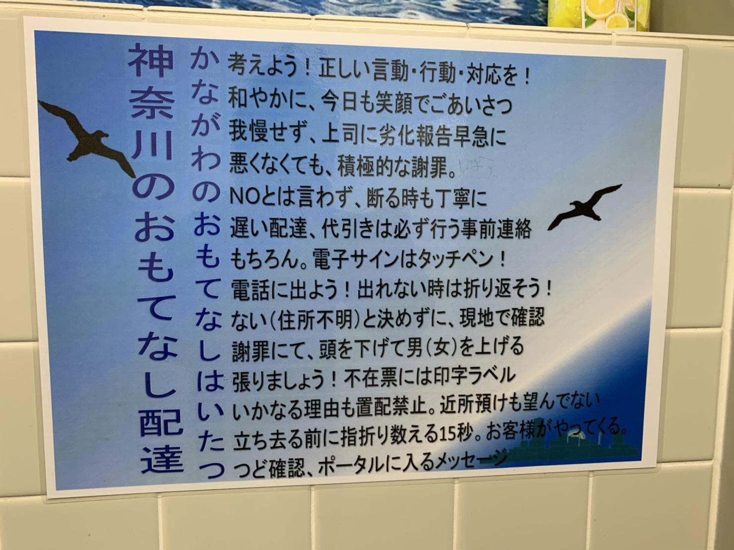 神奈川のおもてなし配達!