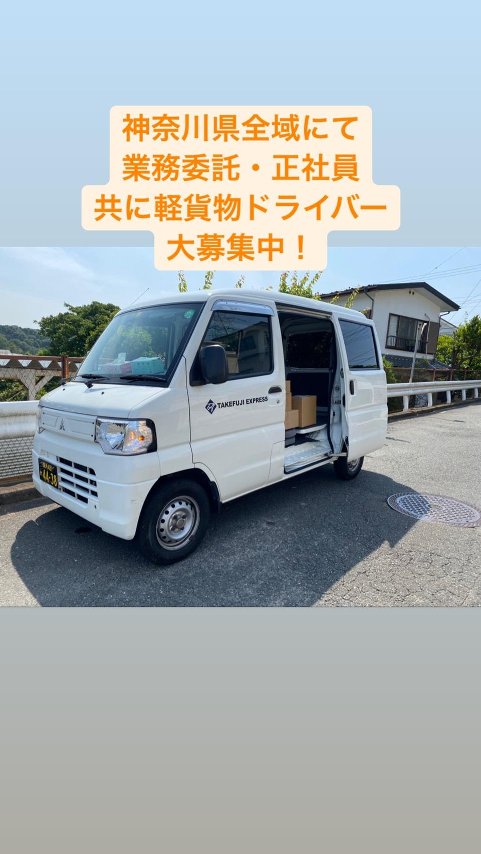 神奈川県全域にて業務委託・正社員、共に軽貨物ドライバー大募集中!